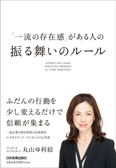 丸山ゆ利絵・著「『一流の存在感』がある人の振る舞いのルール」日本実業出版社