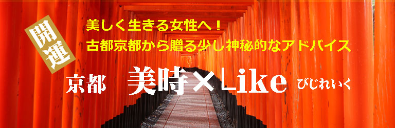 京都 美辞×Like びじれいく