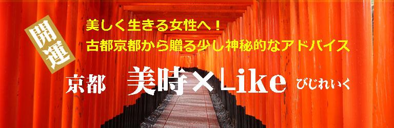 京都 美辞×Like びじれいく